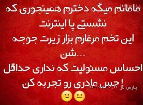 عکس خفن و خنده دار جدید بهمن 94