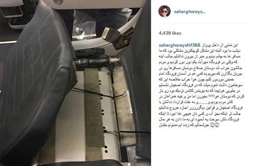 وحشت بازیگران مشهور ایرانی در پرواز مشهد به تهران +عکس