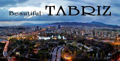 جاذبه های زیبای گردشگری تبریز + عکس