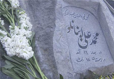 سنگ قبر متفاوت و طبیعی مرحوم اینانلو +عکس