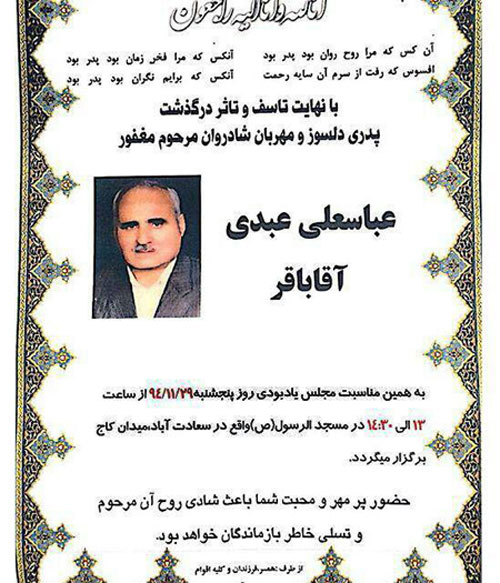 زمان مجلس ترحیم پدر اکبر عبدی +عکس اعلامیه