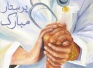 کارت پستال تبریک ولادت حضرت زینب و روز پرستار
