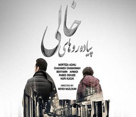 بازیگری رابعه اسکویی و چکامه چمن ماه در سریال ترکیه ای+عکس