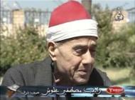 مصطفی غلوش قاری برجسته قرآن درگذشت +عکس