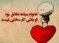 بهترین شعر و عکسهای عاشقانه و رمانتیک