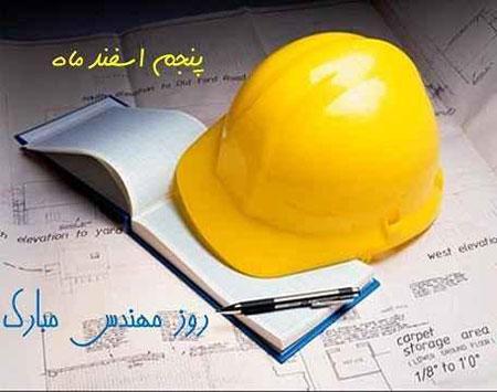 جدیدترین کارت پستال روز مهندس