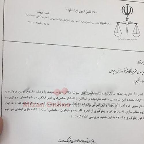 نامه رسمی محرومیت سوشا مکانی +عکس