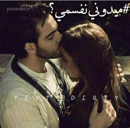 جدیدترین عکس نوشته های عاشقانه  و زیبا