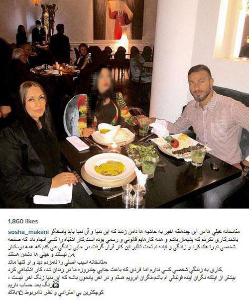 انتشار عکس جنجالی جدید از سوشا و نامزدش توسط هکر+عکس