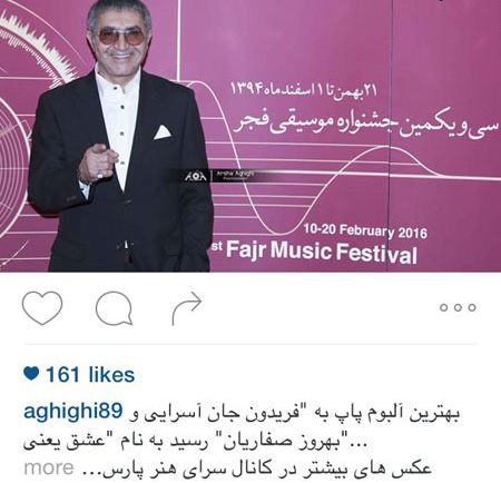 تازه ترین عکسهای بازیگران و چهره های ایرانی