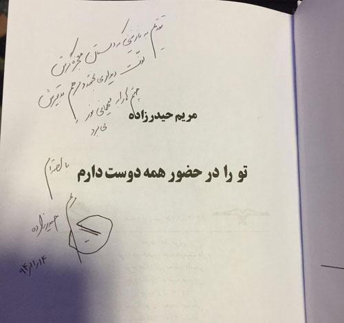 هدیه جالب مریم حیدرزاده در دیدار با وزیر بهداشت +عکس