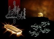 اشعار شهادت حضرت زهرا و دهه فاطمیه