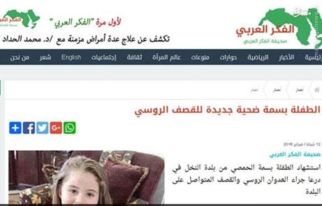 رو کردن دروغ عربها بدست دختر زیبای فلسطینی +عکس