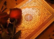 فال بوسیله قرآن