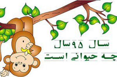 نام سال 95 و طالع بینی سال میمون