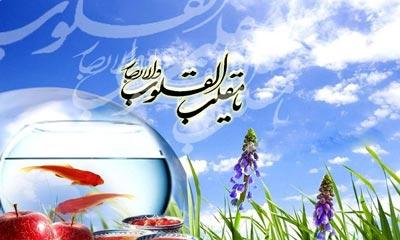 اعمال و دعاهای عید نوروز