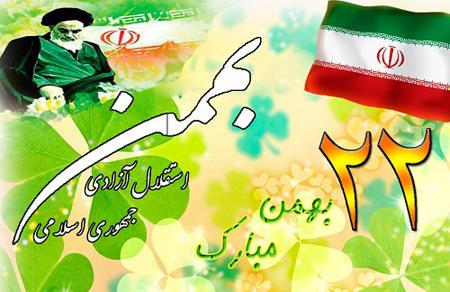 کارت پستال مخصوص 22 بهمن