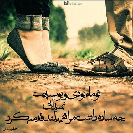 بهترین عکس نوشته های با معنا و عاشقانه
