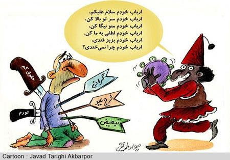 کاریکاتورهای جالب حاجی فیروز