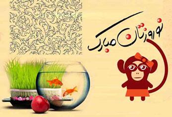 اس ام اس های جدید تبریک عید نوروز (95)