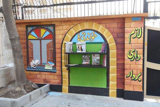 دیوار مهربانی یا دیوار خواندنی ها ؟!