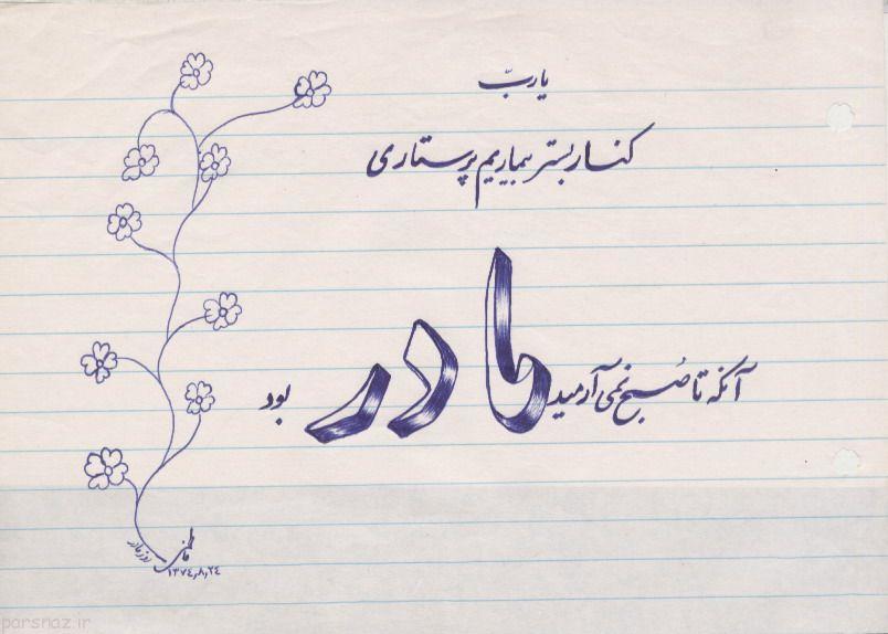 متن و عکس نوشته های غمناک برای مادران فوت شده