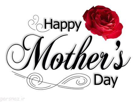 کارت تبریک روز مادر ، کارت پستال روز مادر