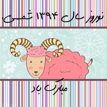 جدیدترین اس ام اس و تکست های خنده دار عید نوروز