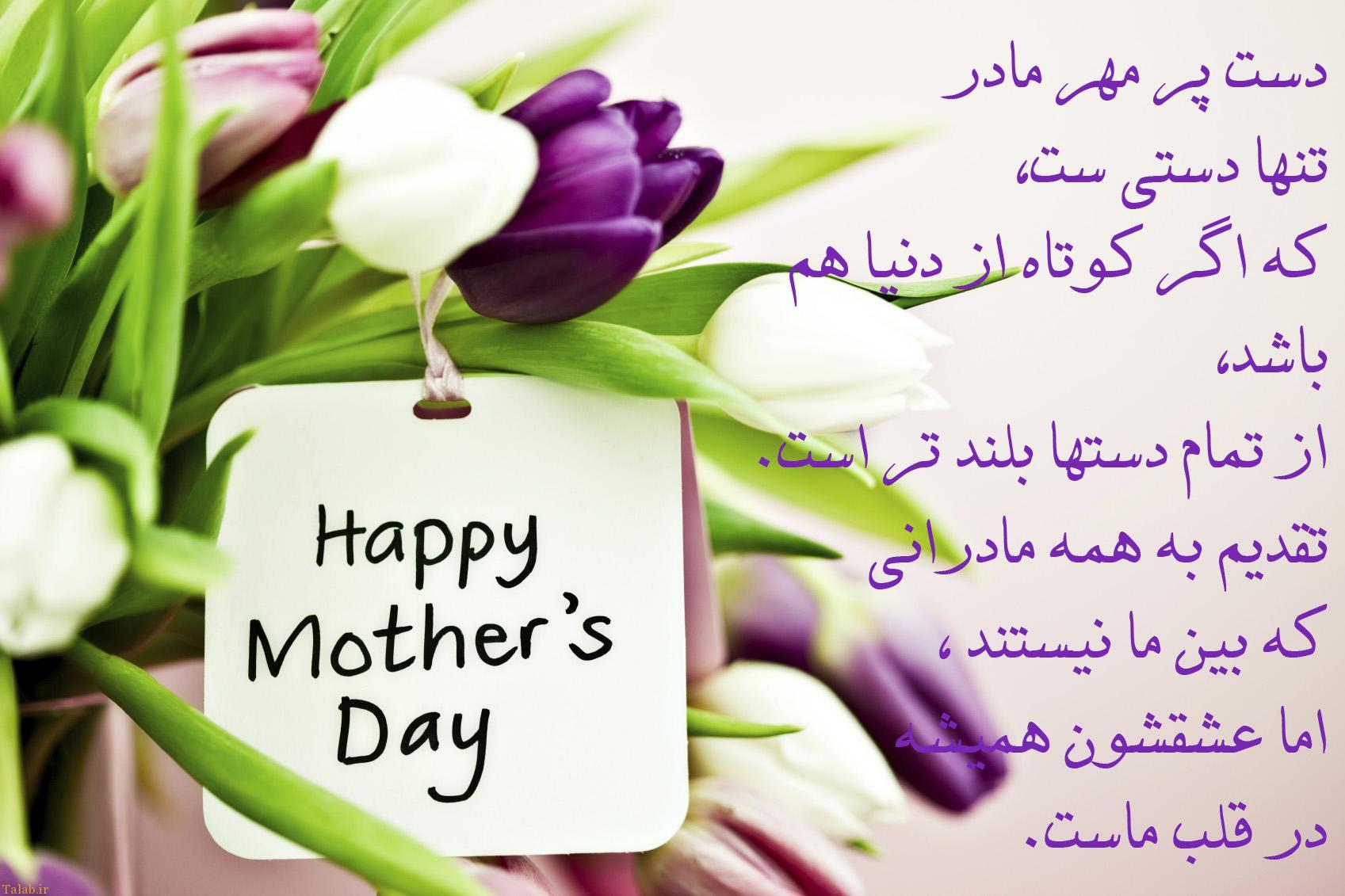 درباره تاریخچه روز مادر ، روز زن
