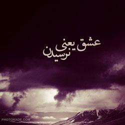 اس ام اس های عاشقانه زیبا در 15 اسفند94