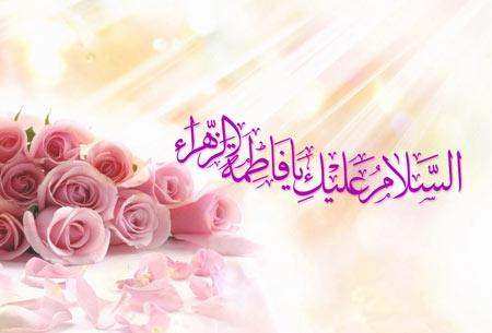 اطلاعاتی جالب درباره ولادت حضرت زهرا (س)