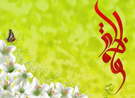 کارت پستال تبریک ولادت حضرت فاطمه زهرا (س)