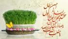 جدیدترین اس ام اس تبریک عید نوروز سال 1395