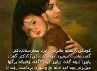 متن های زیبا به عشق وجود مادر