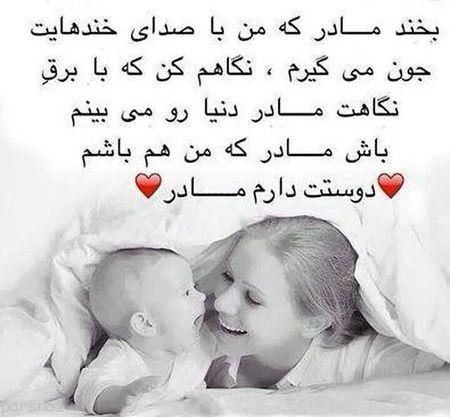 عکس+نوشته+به+یاد+مادر