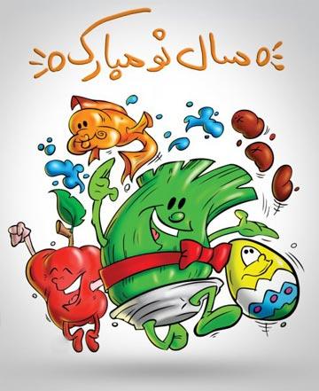 شعرهای جالب کودکانه برای عید نوروز