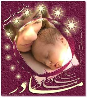 شعرهای زیبای روز مادر،اشعار روز مادر