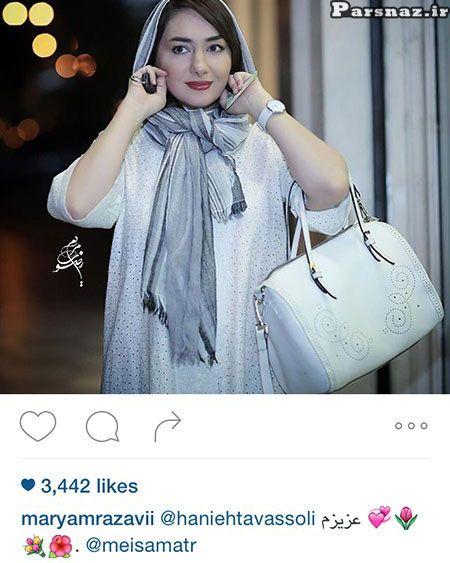 عکس بازیگران و افراد معروف در شبکه های اجتماعی