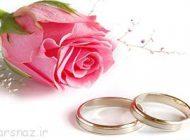 معیارهای اصلی ازدواج که باید بدانید