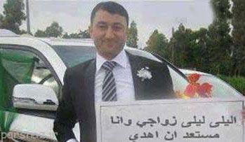 افتخار یک داماد بی غیرت برای فروش زنش (عکس)