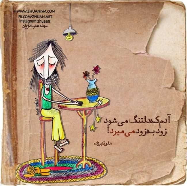 عکس نوشته هایی زیبا مخصوص افراد رمانتیک (2)