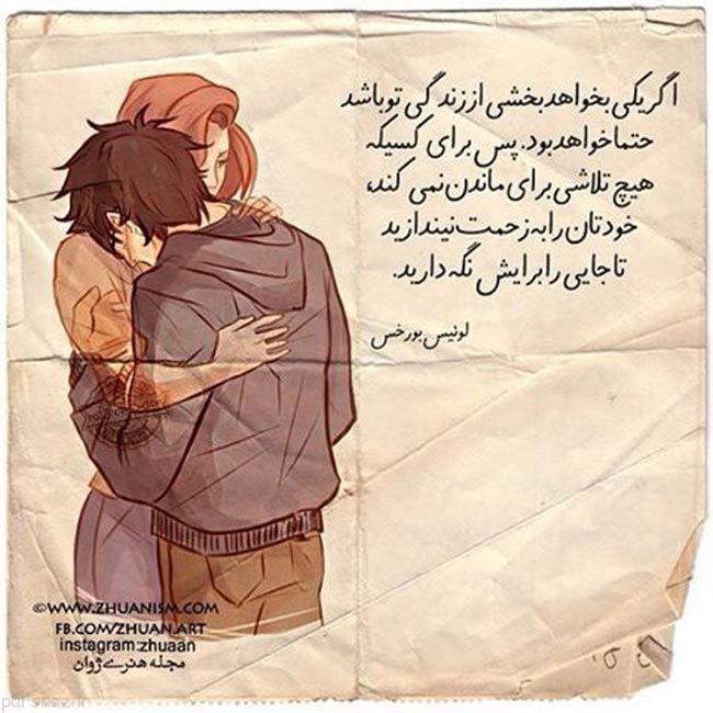 عکس نوشته های زیبای عاشقانه و رمانتیک