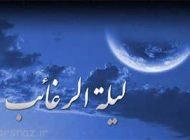 لیلة الرغائب یا شب آرزوها اولین پنجشنبه ماه رجب