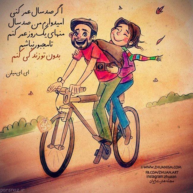 عکس نوشته های عاشقانه برای افراد رمانتیک