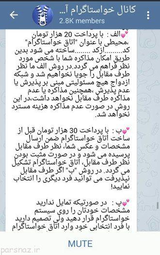 چرا امروزه توقعات دختران ایرانی بالا رفته است