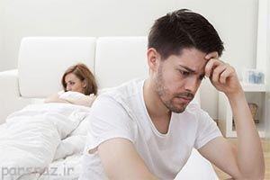 مشکلات و اختلافات جنسی را جدی بگیریم
