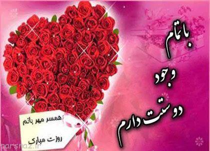 اس ام اس های تبریک روز مرد برای همسرم