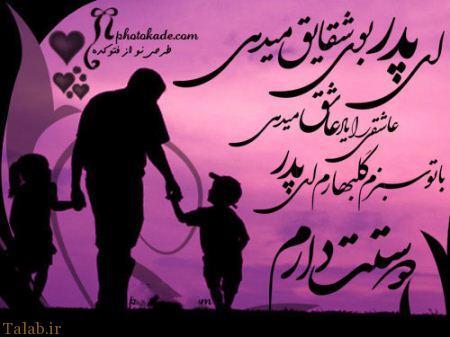 متن و جملات زیبا از عکس نوشته های روز پدر