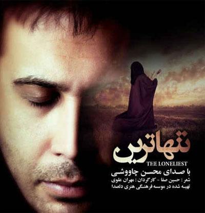 مصاحبه جالب با محسن چاوشی خواننده معروف