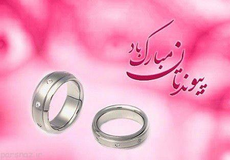 عکس های رمانتیک برای کارت تبریک عروسی